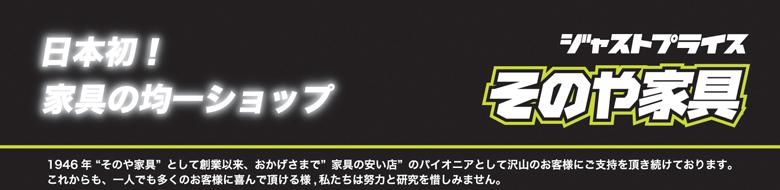 家具ショージャパン|ジャストプライスそのや家具がご案内[家具ショップIN福岡&熊本]:家具/インテリア/ソファ等販売 家具イベントも開催